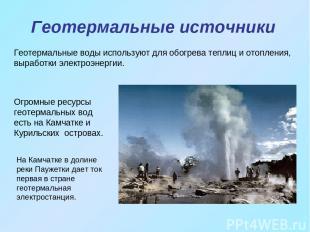Геотермальные источники Геотермальные воды используют для обогрева теплиц и отоп