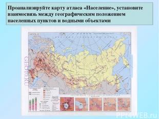 Проанализируйте карту атласа «Население», установите взаимосвязь между географич