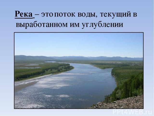 поток воды, текущий в выработанном им углублении Река – это