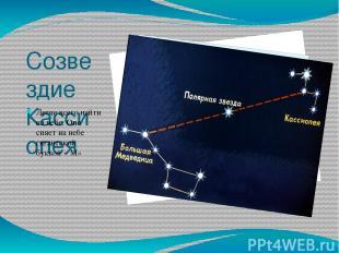 Созвездие Кассиопея Легче всего найти на небе. Оно сияет на небе гигантской букв