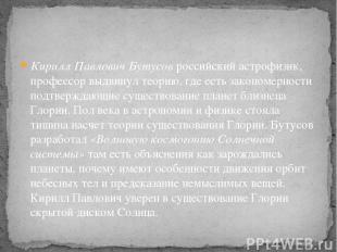 Кирилл Павлович Бутусовроссийский астрофизик, профессор выдвинул теорию, где ес