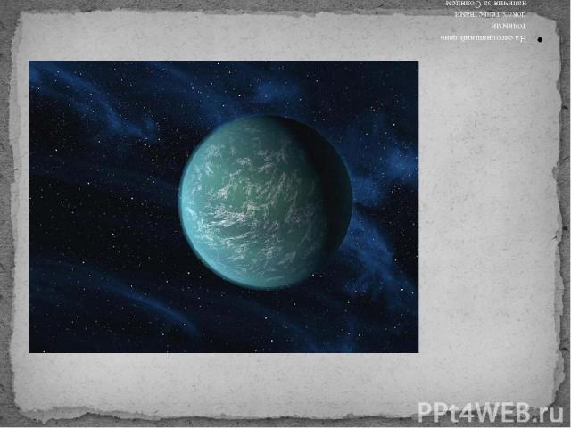 На сегодняшний день точными доказательствами наличия за Солнцем какого-либо тела мы не обладаем, но и отрицать такую возможность никак не можем. По мнению некоторых ученых, эта планета-двойник в 2,5 раза превышает размеры Земли и расположена на расс…
