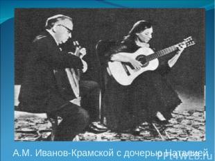 А.М. Иванов-Крамской с дочерью Наталией