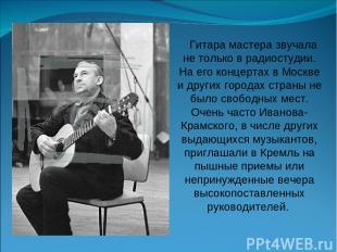 Гитара мастера звучала не только в радиостудии. На его концертах в Москве и друг