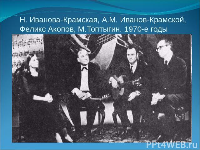 Н. Иванова-Крамская, А.М. Иванов-Крамской, Феликс Акопов, М.Топтыгин. 1970-е годы