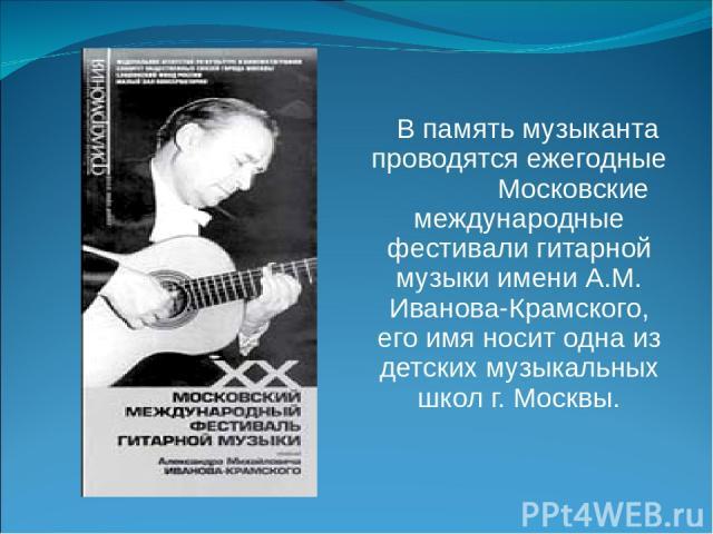 В память музыканта проводятся ежегодные Московские международные фестивали гитарной музыки имени А.М. Иванова-Крамского, его имя носит одна из детских музыкальных школ г. Москвы.
