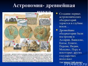 Астрономия- древнейшая наука Создание первых астрономических обсерваторий теряет