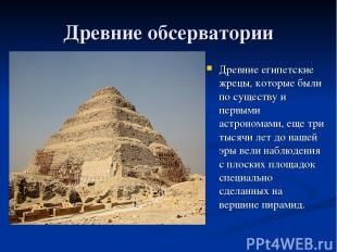 Древние обсерватории Древние египетские жрецы, которые были по существу и первым
