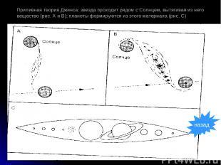 Приливная теория Джинса: звезда проходит рядом с Солнцем, вытягивая из него веще