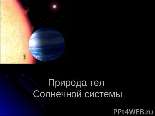 Природа тел Солнечной системы