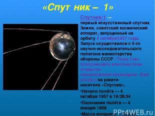 «Спутник – 1» Спутник-1— первыйискусственный спутник Земли, советский космичес