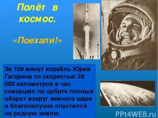 Полёт в космос. «Поехали!» За 108 минут корабль Юрия Гагарина со скоростью 28 00