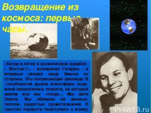 Возвращение из космоса: первые часы. «Когда я летел в космическом корабле « Вост