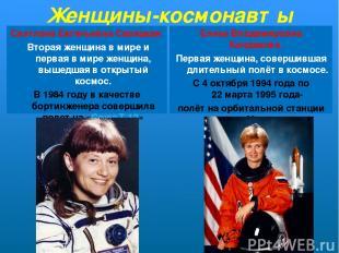 Женщины-космонавты Светла на Евге ньевна Сави цкая Вторая женщина в мире и перв