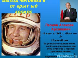 Выход человека в открытый космос Леонов Алексей Архипович 18 марта 1965 г. «Вост