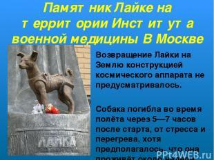 Памятник Лайке на территории Института военной медицины В Москве Возвращение Лай