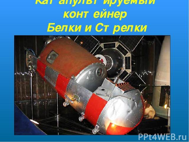 Катапультируемый контейнер Белки и Стрелки
