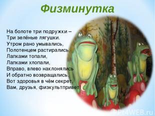 Физминутка На болоте три подружки – Три зелёные лягушки. Утром рано умывались, П