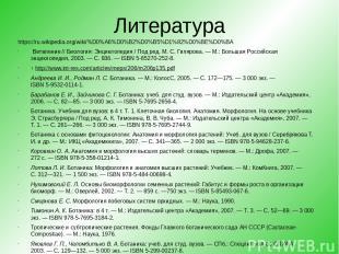 Литература https://ru.wikipedia.org/wiki/%D0%A6%D0%B2%D0%B5%D1%82%D0%BE%D0%BA В
