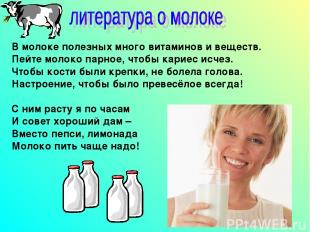 В молоке полезных много витаминов и веществ. Пейте молоко парное, чтобы кариес и