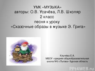 УМК «МУЗЫКА» авторы: О.В. Усачёва, Л.В. Школяр 2 класс песня к уроку «Сказочные