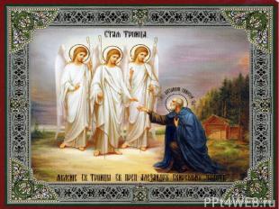 Троица (икона Андрея Рублёва, начало XV века) Для православных верующих людей Тр