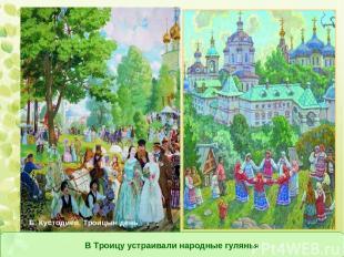 Б. Кустодиев. Троицын день В Троицу устраивали народные гулянья