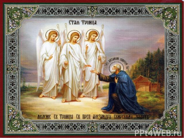 Троица (икона Андрея Рублёва, начало XV века) Для православных верующих людей Троица означает единство Бога Отца, Бога Сына (Иисуса Христа) и Святого Духа. На иконах Троица изображается в виде трёх ангелов, так как по библейской легенде Бог явился в…