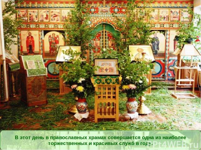 В этот день в православных храмах совершается одна из наиболее торжественных и красивых служб в году.
