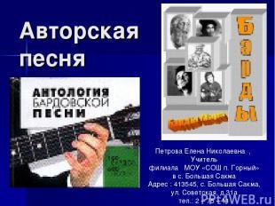 Авторская песня Петрова Елена Николаевна , Учитель филиала МОУ «СОШ п. Горный» в
