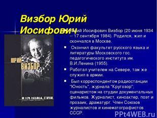 Визбор Юрий Иосифович Юрий Иосифович Визбор (20 июня 1934 -- 17 сентября 1984).