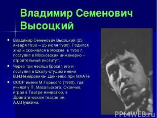 Владимир Семенович Высоцкий Владимир Семенович Высоцкий (25 января 1938 -- 25 ию