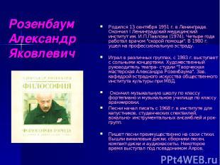 Розенбаум Александр Яковлевич Родился 13 сентября 1951 г. в Ленинграде. Окончил