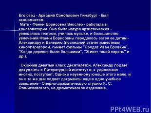 Его отец - Аркадий Самойлович Гинзбург - был экономистом. Мать - Фанни Борисовна