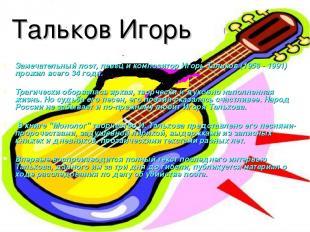 Тальков Игорь Замечательный поэт, певец и композитор Игорь Тальков (1956 - 1991)