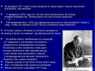 29 декабря 1971 года Галича вызвали в секретариат Союза писателей - исключать. И