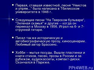 """Первая, ставшая известной, песня """"Неистов и упрям..."""" была написана в Тбилисском"""