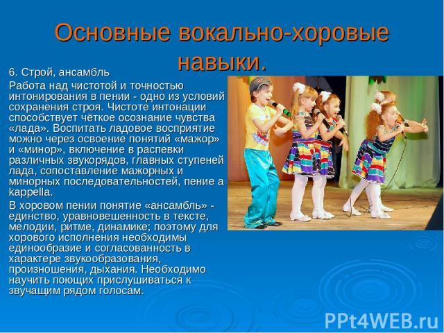 рабочая программа вокал в детском саду