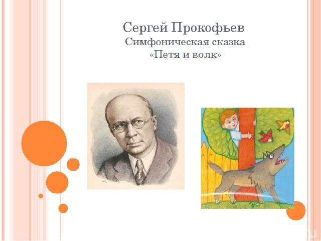 Сергей Прокофьев Симфоническая сказка «Петя и волк»