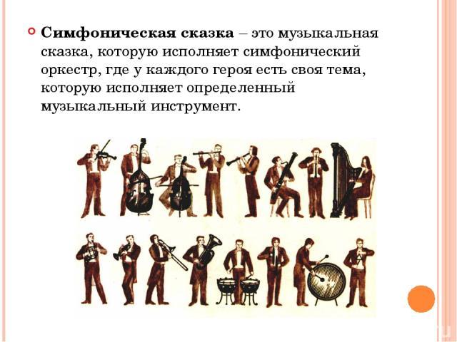 Симфоническая сказка – это музыкальная сказка, которую исполняет симфонический оркестр, где у каждого героя есть своя тема, которую исполняет определенный музыкальный инструмент.
