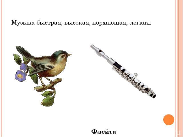Музыка быстрая, высокая, порхающая, легкая. Флейта