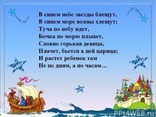 В синем небе звезды блещут, В синем море волны хлещут; Туча по небу идет, Бочка