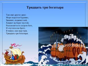 Тридцать три богатыря Там ещё другое диво: Море вздуется бурливо, Закипит, подым