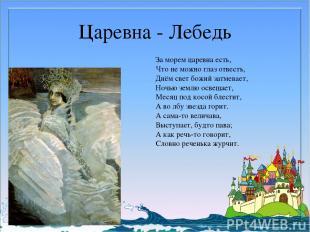 Царевна - Лебедь За морем царевна есть, Что не можно глаз отвесть, Днём свет бож