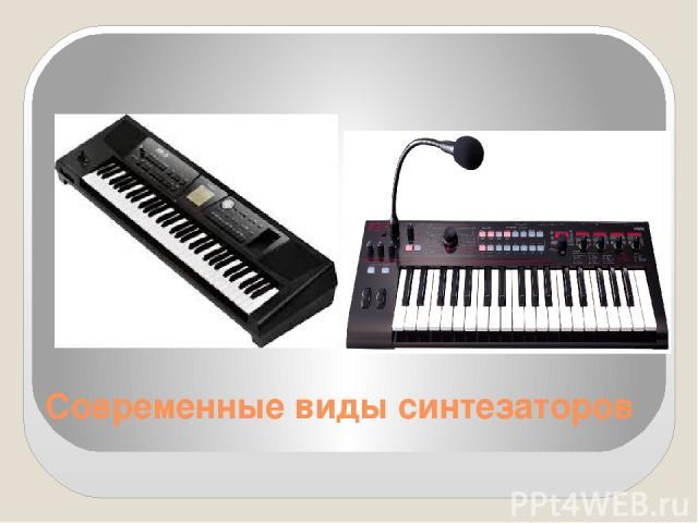 Современные виды синтезаторов