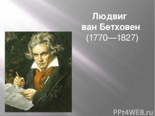 Людвиг ван Бетховен (1770—1827)