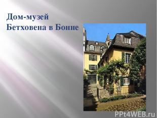 Дом-музей Бетховенав Бонне