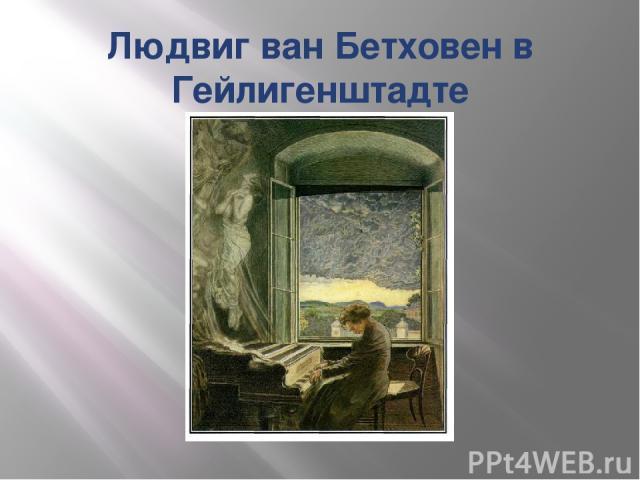 Людвиг ван Бетховен в Гейлигенштадте