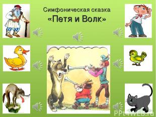 Симфоническая сказка «Петя и Волк»