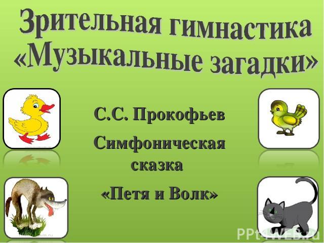 С.С. Прокофьев Симфоническая сказка «Петя и Волк»